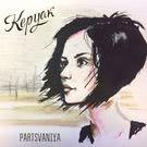Partsvaniya - Керуак (Мини-альбом) 2017