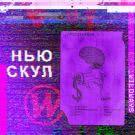 Wildways - Нью Скул (Альбом) 2019