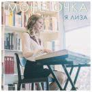 Монеточка - Я Лиза (Мини-альбом) 2017