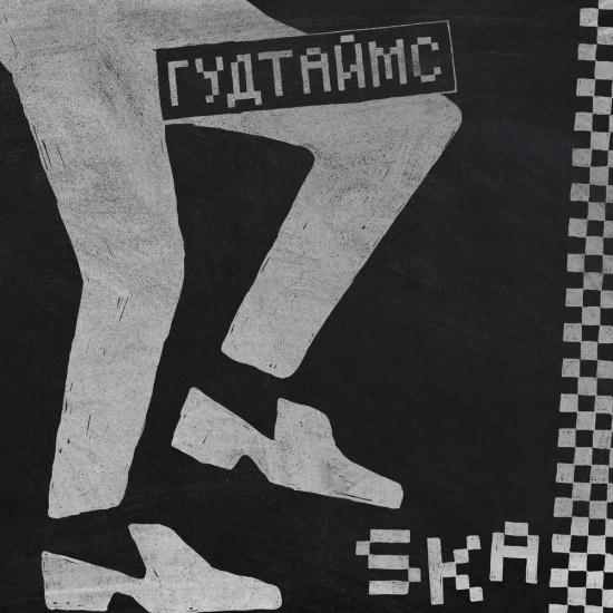 ГУДТАЙМС - Ska (Сингл) 2018