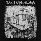План Ломоносова - План Ломоносова IV (Альбом) 2018