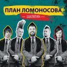 План Ломоносова - Шаляпин (Сингл) 2019