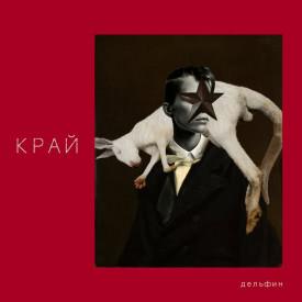 Дельфин - КРАЙ (Альбом) 2019