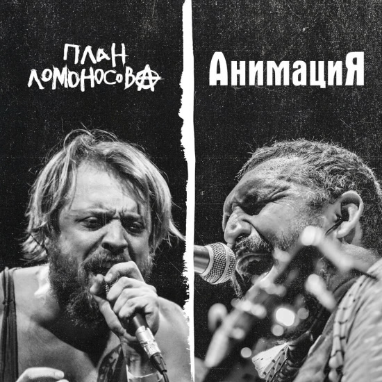 План Ломоносова, АнимациЯ - Красиво (Трек) 2019