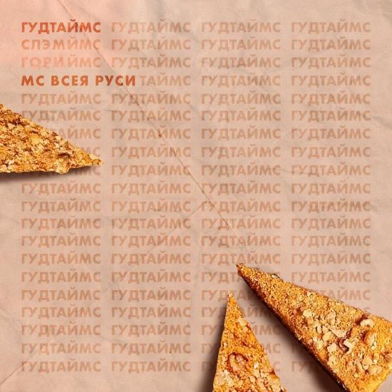 ГУДТАЙМС - МС всея Руси (Сингл) 2019