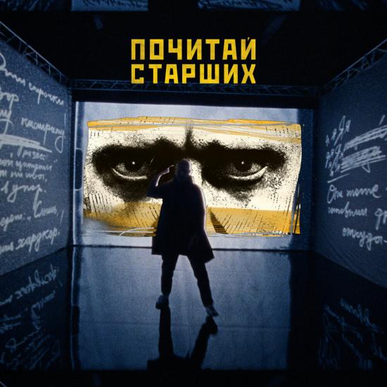Noize MC - Почитай старших (Трек) 2019