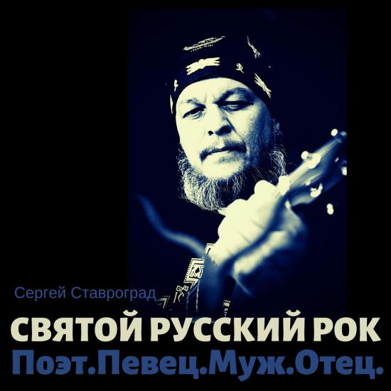Сергей Ставроград - Поэт. Певец. Муж. Отец. Святой русский рок (Сингл) 2019