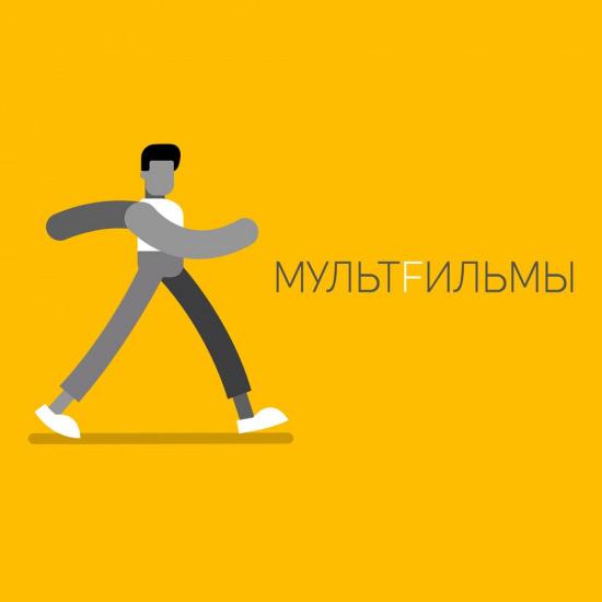 МультFильмы - В ритме города (Трек) 2019