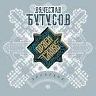 Вячеслав Бутусов и Орден Славы - Аллилуия (Альбом) 2019