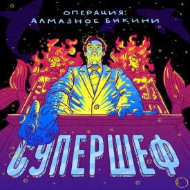 Операция: Алмазное Бикини - Супершеф (Альбом) 2019