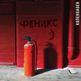 КОПЕНGАGЕН - Феникс (Сингл) 2019