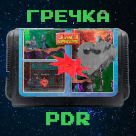 Гречка - PDR (Сингл) 2019