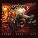 Antreib - Назад дороги нет (Альбом) 2019