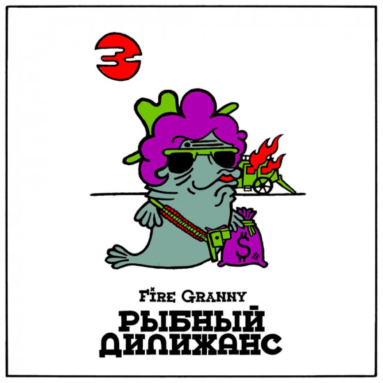 Fire Granny - Штыпель №7 (Трек) 2020