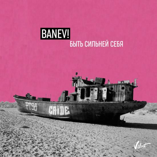 BANEV! - Быть сильней себя (Сингл) 2019