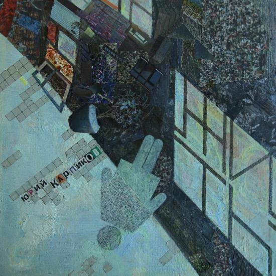 Юрий Карпиков - Жить (Альбом) 2020