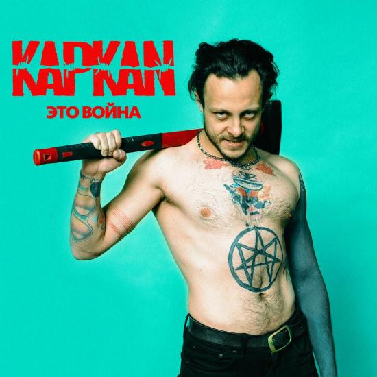 KAPKAN - Это Война (Трек) 2020