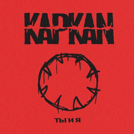 KAPKAN - Ты и Я (Мини-альбом) 2020