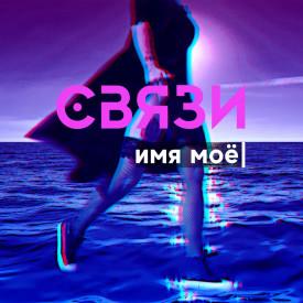 Связи - Имя моё (Альбом) 2020