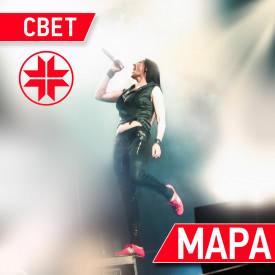 Мара - Свет (Сингл) 2020