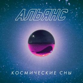 Альянс - Космические сны (Альбом) 2020