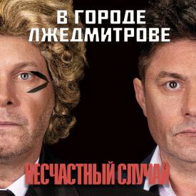 Несчастный случай - В городе Лжедмитрове (Альбом) 2020