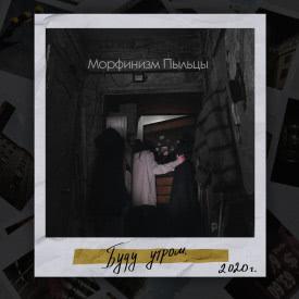 Морфинизм Пыльцы - Буду утром (Альбом) 2020