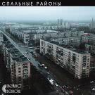 Плейлист Венкова - Спальные районы (Мини-альбом) 2020