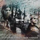 Константин Ступин, Юрий Карпиков - Дождь (Сингл) 2020
