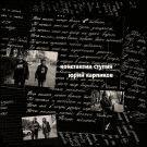 Константин Ступин, Юрий Карпиков - Ночью всякое бывает (Сингл) 2019