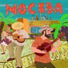 БАЗАР - Москва (Сингл) 2020