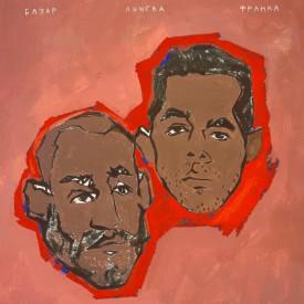 БАЗАР - Лингва франка (Альбом) 2020