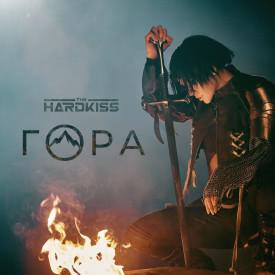 The Hardkiss - Гора (Сингл) 2020