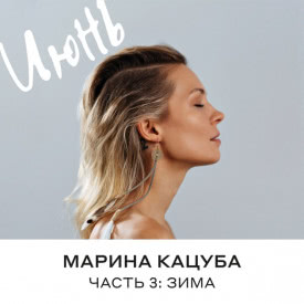 Марина Кацуба - Июнь, часть 3: Зима (Мини-альбом) 2020