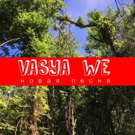 VASYA, WE - Новая Песня (Сингл) 2020