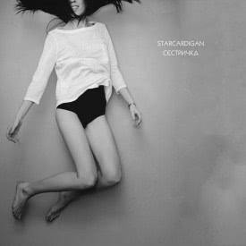 Starcardigan - Сестричка (Сингл) 2020