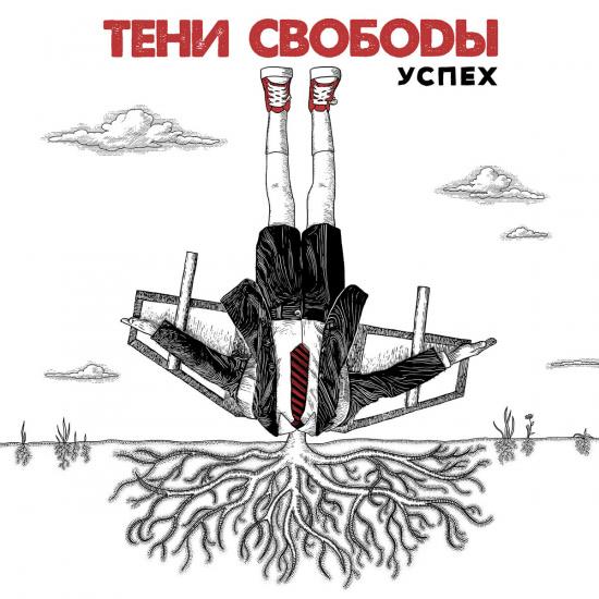 Тени свободы - Успех (Мини-альбом) 2017