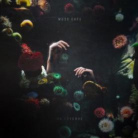 Moss Cape - На глубине (Мини-альбом) 2020