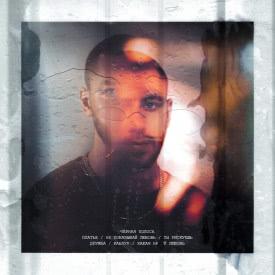 SEMENYAK - чёрная полоса (Альбом) 2020
