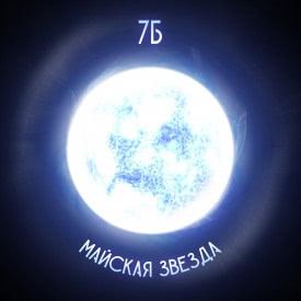 7Б - Майская звезда (Сингл) 2020