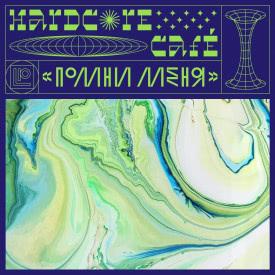 Hardcore Café - Помни меня (Альбом) 2020