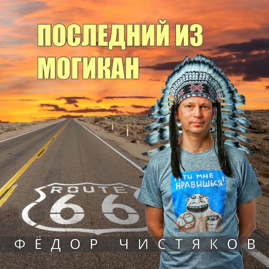 Фёдор Чистяков - Последний из Могикан (Альбом) 2020