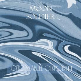 Moon Soldier - Опоздавшее откровение (Мини-альбом) 2020