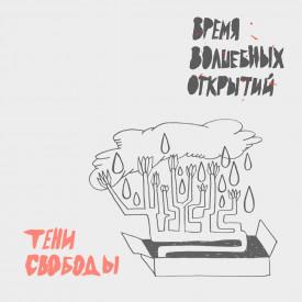 Тени свободы - Время Волшебных Открытий (Альбом) 2020