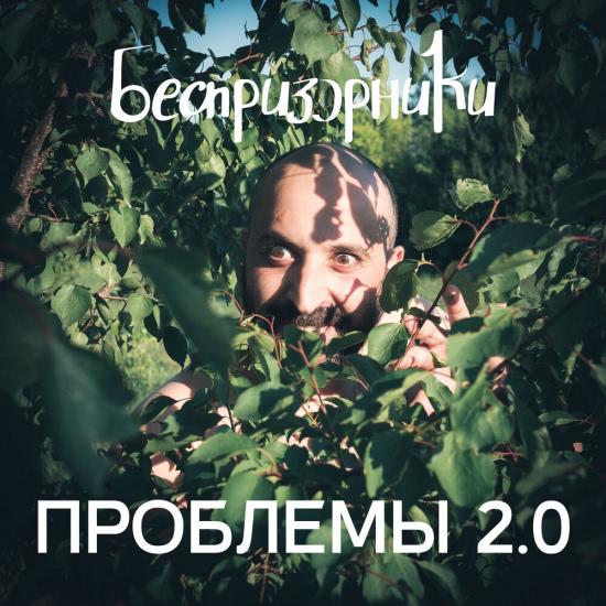Беспризорники - Проблемы 2.0 (Сингл) 2020