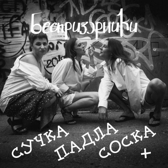 Беспризорники - Сучка падла соска + (Сингл) 2020