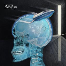 Модель поведения - Признаки прошлого (Альбом) 2020