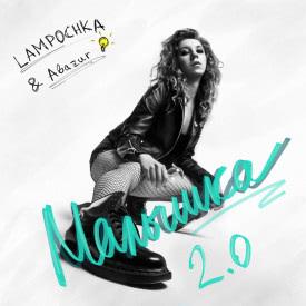 LAMPOCHKA & Abazur - Малышка 2.0 (Сингл) 2020