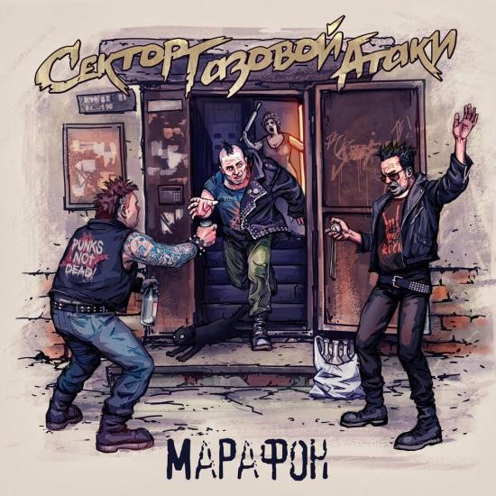 Сектор Газовой Атаки - Марафон (Альбом) 2020