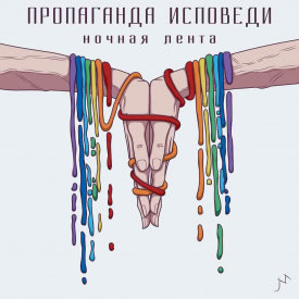 Ночная Лента - Пропаганда исповеди (Мини-альбом) 2020